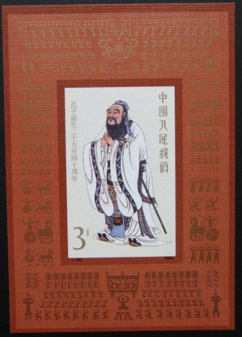 """""""孔子诞生2540周年纪念""""邮票 图片来源于""""kk夸克的博客"""