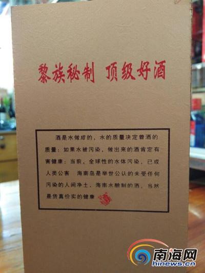 黎山牌海南特曲资料图(南海网记者姜飞摄)
