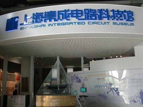 上海集成电路科技馆坐落于浦东张江高科技园区
