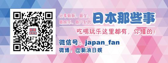 更多猛料!欢迎扫描二维码关注【日本那些事】官方微信(japan_fan)。