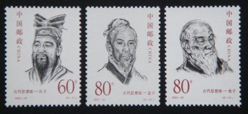 """""""古代思想家""""邮票 图片来源于""""kk夸克的博客"""