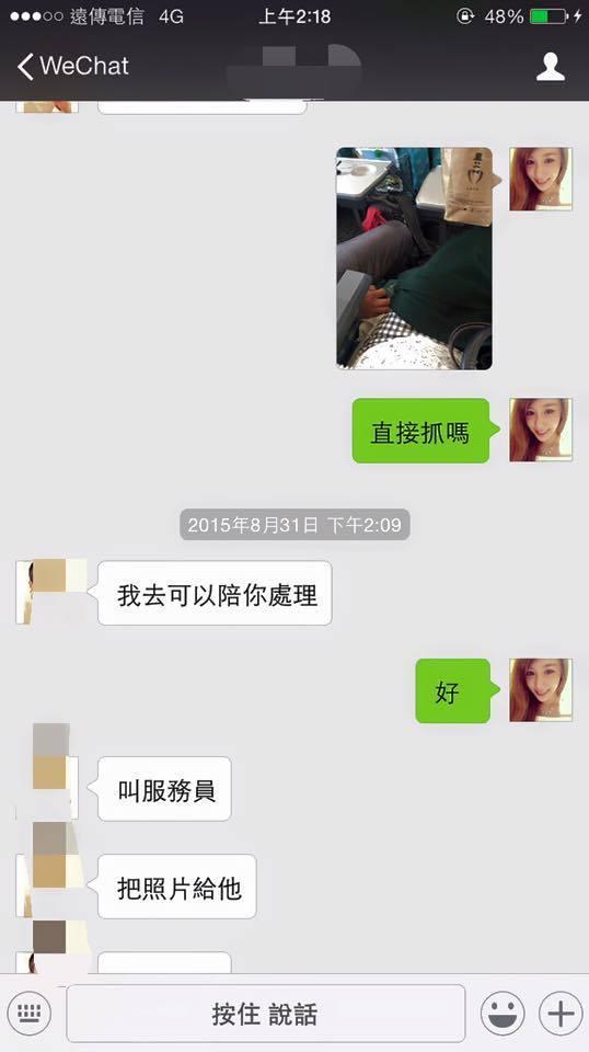 台湾美女coser被骚扰 变态大叔装睡偷摸大腿
