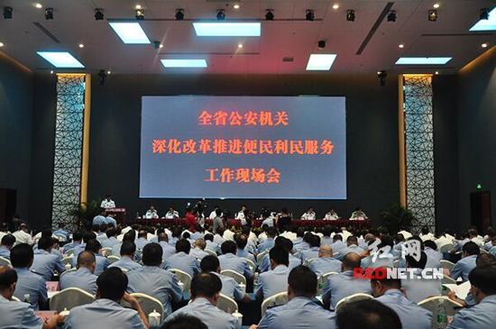 (9月10日,湖南省公安机关深化改革推进便民利民服务工作现场会在郴州召开。图为会议现场)。