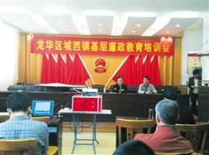 龙华区城西镇基层廉政培训会。
