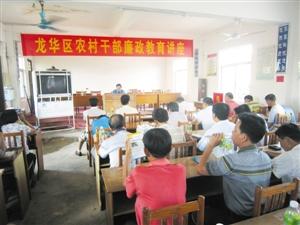龙华区开展农村干部廉政教育活动。