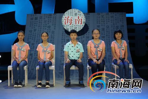 海南代表队5名选手落座(图片由央视提供)
