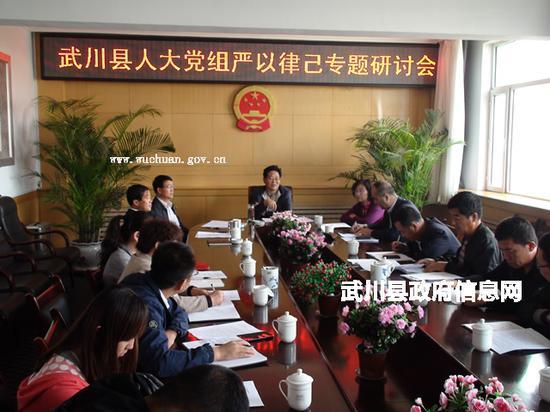 ... 张拴贵、徐建英、曹学军、王燕春等全体党组成员