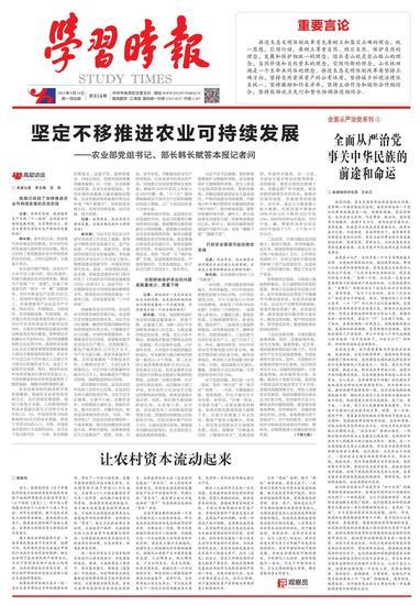 9月14日《学习时报》头版