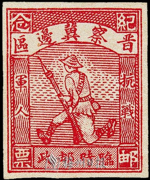 1938年8月26日,晋察冀临时邮政总局发行了第一套抗战邮票《抗战军人纪念邮票》,邮票主图刻画了一名中国抗战军人持枪前进、奋勇抗击侵略者的形象。