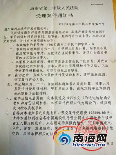 法院受理通知书(南海网记者刘培远摄)