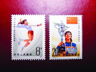 郵票上的中國女排