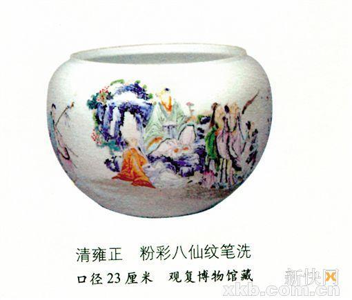 ■清雍正粉彩八仙紋筆洗口徑23厘米觀复博物館藏