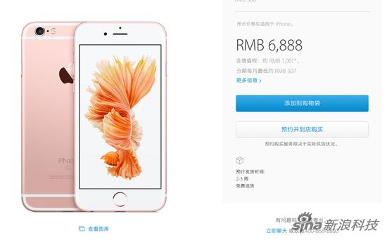 目前玫瑰金iPhone已经不支持25日到店自取