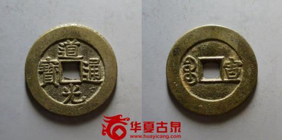 華夏古泉網 2015-04-07 RMB 6784