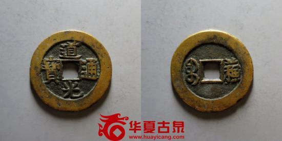 華夏古泉網 2015-04-07 RMB 8268