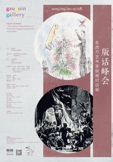 戏曲名人画 招贴画-版话峰会 海报-中外艺术名家版画亮相高更画廊