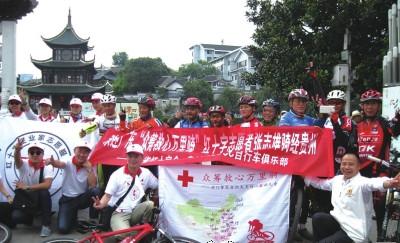 贵阳骑行活动出发前,张志雄与我省志愿者合影。