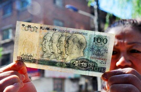 一张错版人民币有人出价二三百万_藏品市场
