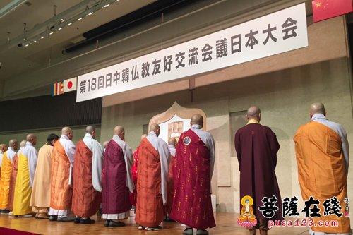 第十八次中韩日佛教友好交流会议在日本广岛举行