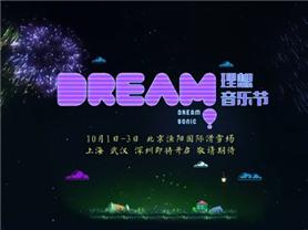 视频:理想音乐节概念宣传片发布