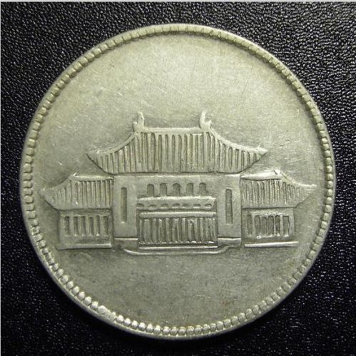 雲南抗戰紀念幣