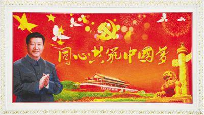 """在新疆维吾尔自治区成立六十周年成就展上展出的""""同心共筑中国梦""""绣匾。新华社记者 陈晔华摄"""