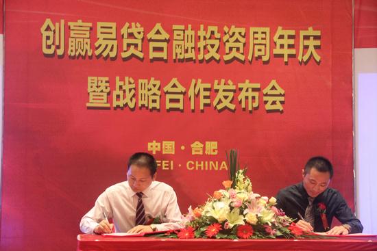 创赢易贷合融投资签署战略合作协议