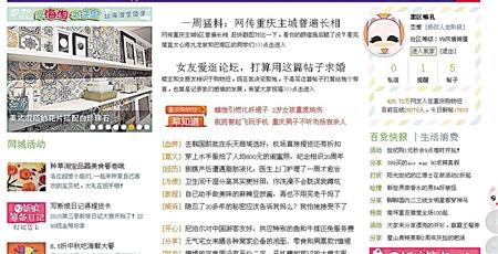 周先生网上发帖求婚,帖子上了论坛首页。