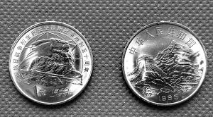 抗戰紀念幣