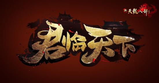 《新天龙》资料片君临天下10月上线