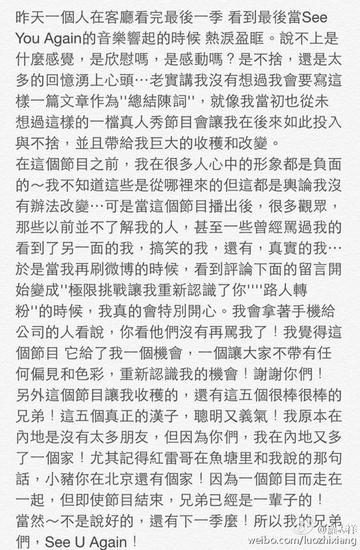 罗志祥发长文致《极限挑战》