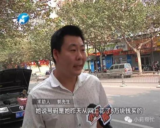 郑州男子买炸弹手机号 被人开死亡证明补走手机卡