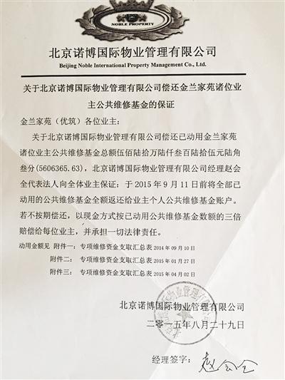 8月29日,物业经理赵会全代表物业公司写下保证书称,会将资金全额返还至业主个人账户。