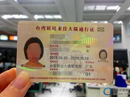 """台湾激进青年丢鸡蛋抗议新台胞证""""矮化台湾"""""""