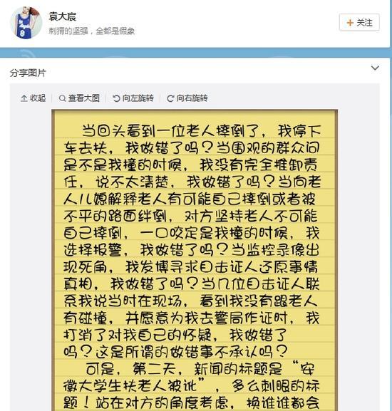 袁大宸更新微博。网页截图