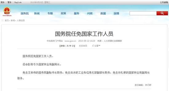 中央政府门户网站官方消息