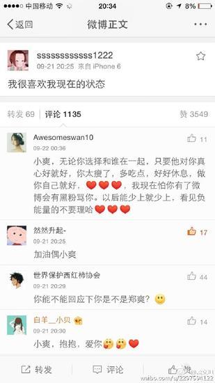 刪空微博僅剩自己可見 鄭爽和胡彥斌到底怎麼了?