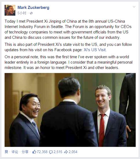 新闻晚报:扎克伯格用中文和习大大交流