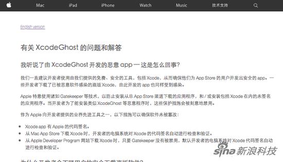 XcodeGhost事件页面