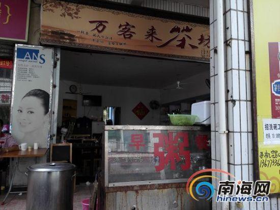 海口市万华路的万客来茶坊没有办理任何证照。