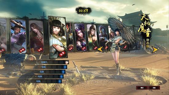 游戏选人画面