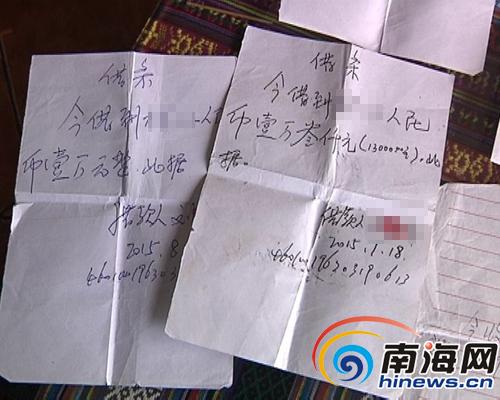 """刘永年收钱时打的""""借条""""。南国都市报记者徐培培摄"""