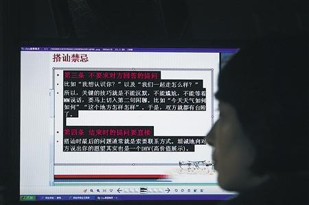 """学生在电脑上阅读""""恋爱课""""的课件 记者 龙在全 摄"""