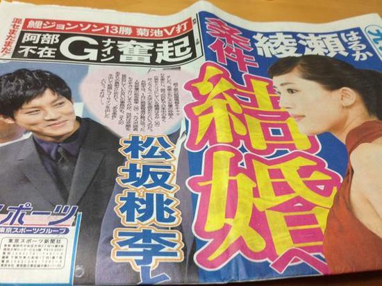 绫濑遥和松坂桃李被报纸曝光要结婚