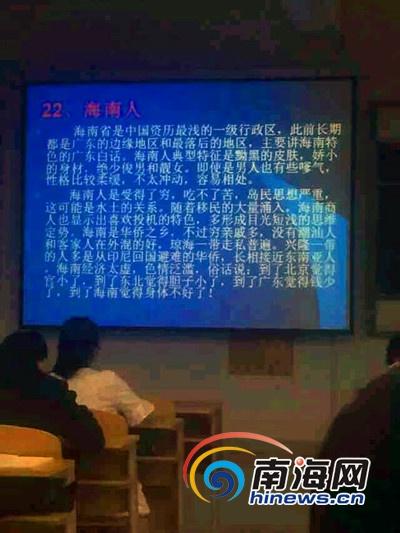 幑博、微信上疯传长安大学教授诋毁海南的图片 (南海网记者刘培远摄)