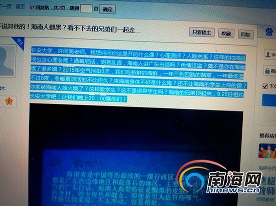 网友跟帖留言 (南海网记者刘培远摄)