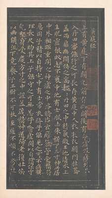 图片说明:《宝晋斋法帖》中的一页