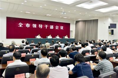 杭州市委召开全市领导干部会议