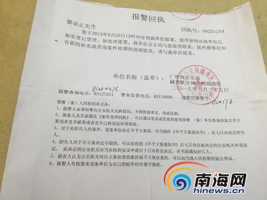 黎恒丹失联后,她的家人到广州当地派出所报案,警方出具的报警回执单(由黎恒丹家人供图)