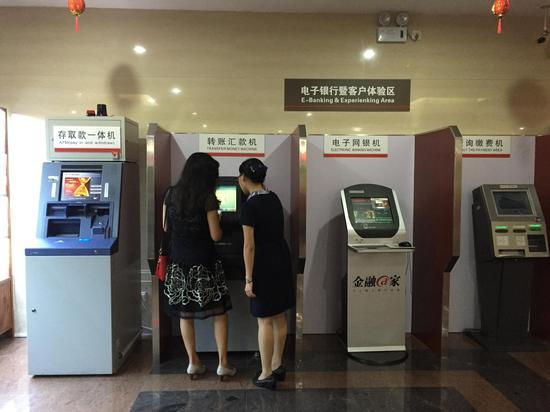 电子银行暨客户体验区